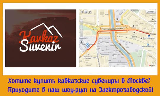 Хотите купить кавказские сувениры в Москве?