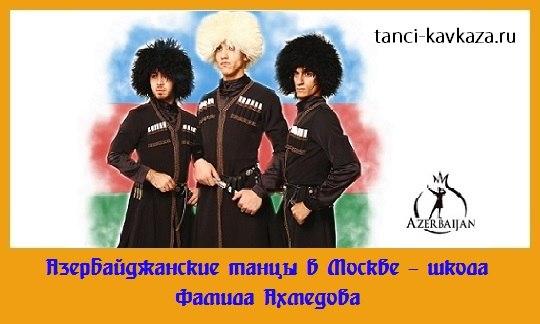 Фамил Ахмедов о своей школе танцев Азербайджана