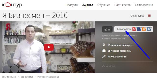 Нажмите на кнопку Голосовать, чтоб поддержать Али Аскерова в конкурсе