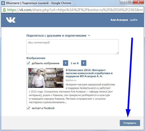 Голосуйте Вконтакте за Али Аскерова