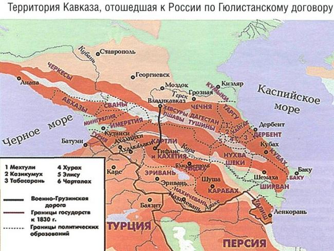 Гюлистанский мирный договор 1813 года оказался важным для присоединения Кавказа к России