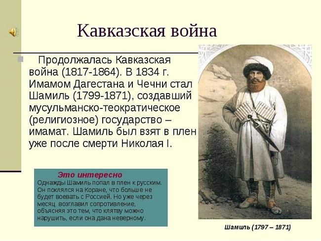 Легендарный Шамиль был взят в плен 1859 году