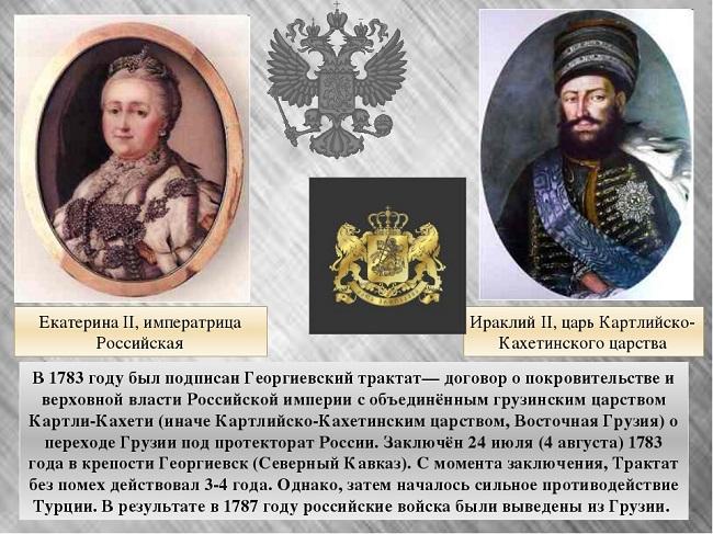 Георгиевский трактат – договор о переходе Грузии под протекторат России