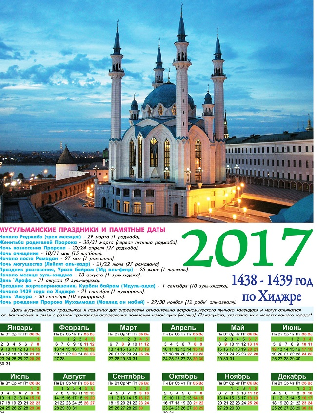 Календарь мусульманских праздников и важных дат на 2017 год
