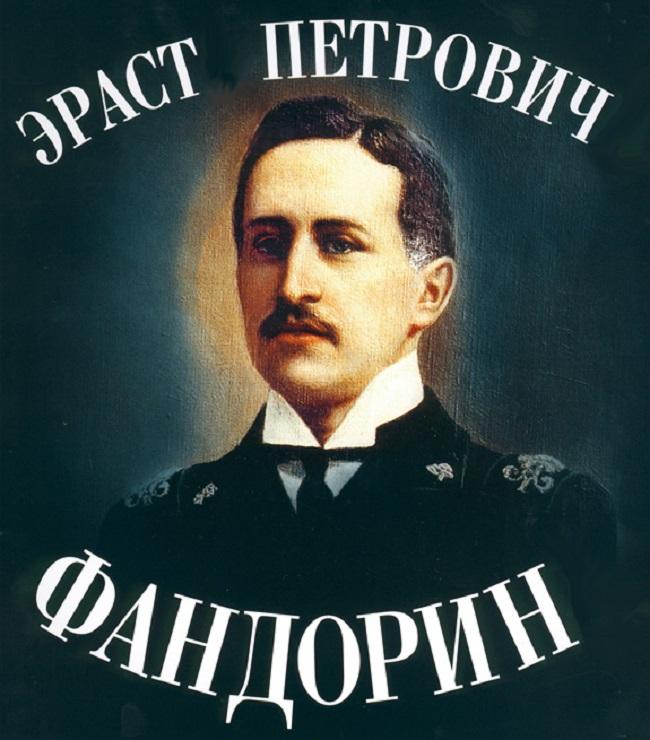 Самый известный персонаж писателя Акунина это Эраст Фандорин – образ идеала аристократа XIX века
