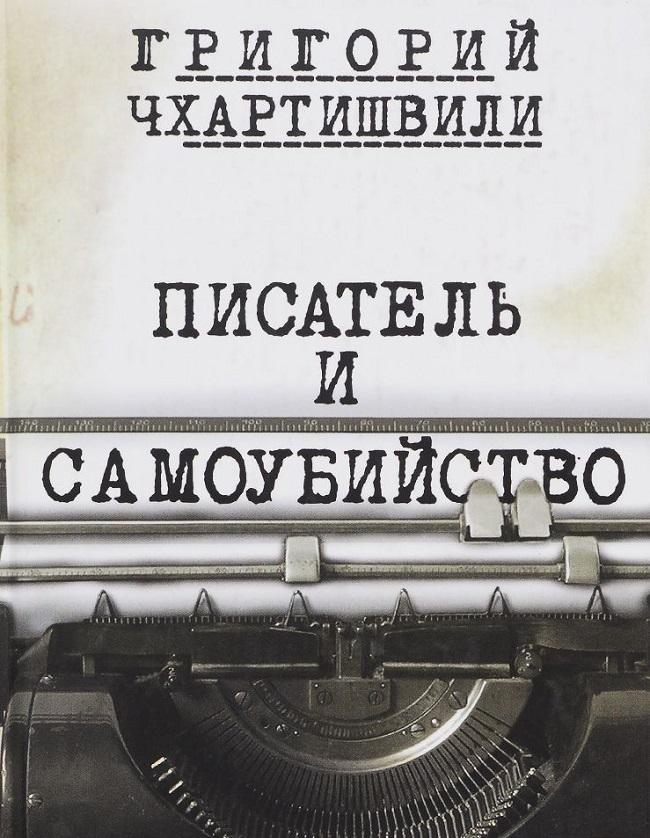 """Настоящее имя Чхартишвили указал в своем первом произведении """"Писатель и самоубийство"""""""