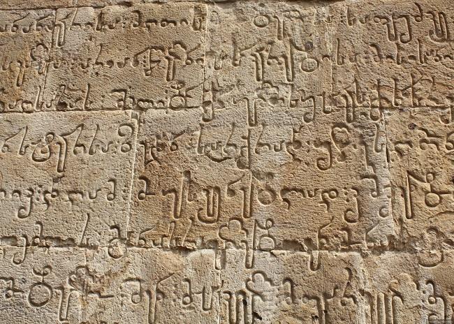 Армянский язык один из древнейших языков в мире