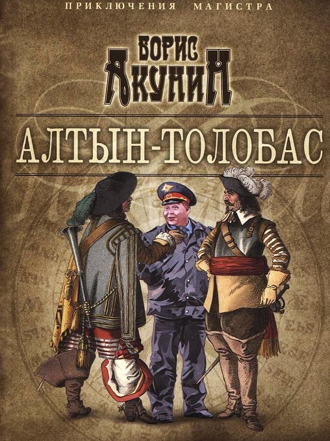 Герой произведения Алтын Толобас это внук известного Фандорина – Николас