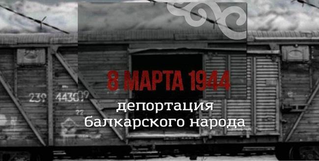 Балкарский народ был депортирован в Северную Азию 8 марта 1944 году