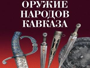 Кавказ всегда славился своим клинковым оружием