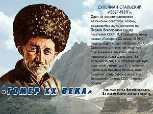 """Жизненный и творческий путь """"Гомера"""" 20-го века - Сулеймана Стальского"""
