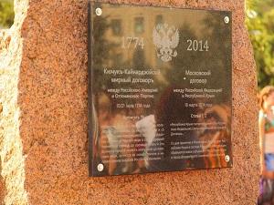 К памятнику мирного договора о присоединении Крыма добавился еще и 2014 год