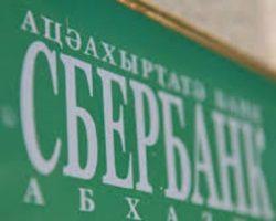 Сбербанк Абхазии: в локациях республики открываются дополнительные офисы