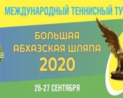 Сегодня в Гагре стартует международный любительский теннисный турнир