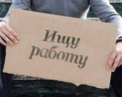 В Кабардино-Балкарии почти 15% безработных