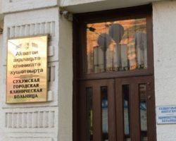 Для больных COVID-19 в Сухуме организуют 50 койко-мест