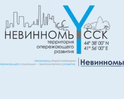 В ТОСЭР «Невинномысск»  войдут новые резиденты
