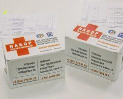 Лекарства от COVID-19: регионы СКФО получат дополнительные средства