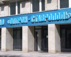 К спасению завода в СКФО подключится российская «оборонка»