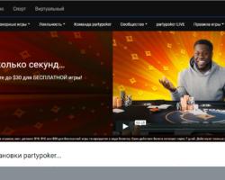PC-версия покерного клиента PartyPoker