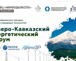 «Северо-Кавказский Энергетический Форум» скоро впервые пройдет  на Ставрополье