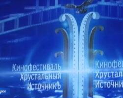 «Хрустальный ИсточникЪ»: на Ставрополье готовятся к фестивалю