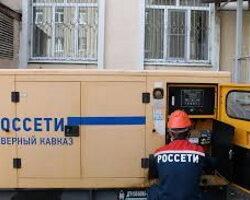 «Россети Северный Кавказ» получит статус гарантирующего поставщика энергии в республиках СКФО