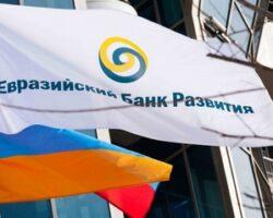 Евразийский фонд стабилизации и развития: интересные возможности, доступные сегодня