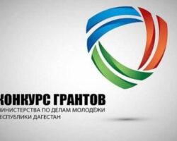 Победители грантового конкурса в Дагестане получили средства на реализацию проектов